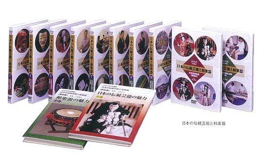 【日本の伝統芸能と和楽器シリーズ】和楽器編DVDセット【送料無料】【smtb-ms】【zn】