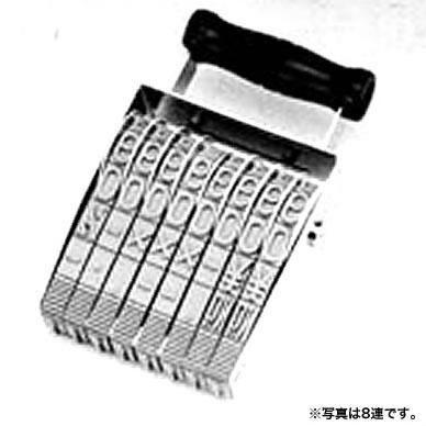 ヘビ印既製回転印【ゴシック体】特大8連
