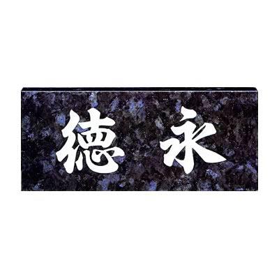 表札【ブルーパール】