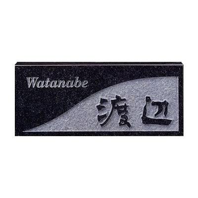 表札【黒ミカゲ】D30