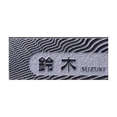表札【黒ミカゲ】D36