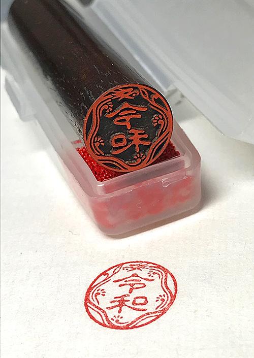 名前の回りに昇り龍の模様が入ったハンコ 特価品コーナー☆ 昇り龍銀行印 黒檀12mm 店