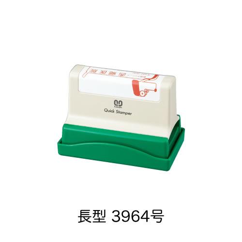 クイックスタンパー(別製品) 長型3964号 Bタイプ