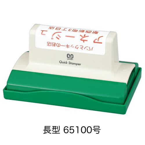 クイックスタンパー(別製品) 長型65100号 Bタイプ