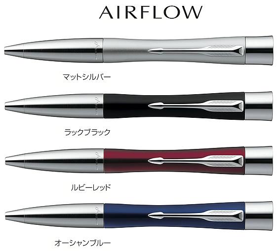 ネームペン・パーカー エアフロー【別製品】Bタイプ
