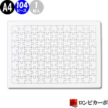 3000円以上お買上げで送料無料 絵やメッセージを書いてオリジナルパズルを作りませんか?みんなで寄書きして心を込めたプレゼントに 寄せ書き 白無地 白パズル A4サイズ 104ピース 1枚入り 無地パズル 宇宙パズル 手作りパズル オリジナルパズル らくがきパズル お絵かきパズル メッセージパズル プレゼント オリジナル 退職 卒園 おすすめ 送別 卒業 ホワイトパズル 記念 手作り 結婚 ハンドメイド 売り出し 夏休み工作