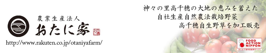 おたに家 楽天市場店:宮崎県高千穂町でおたに家自社生産有機栽培農産物・自生野草を加工販売