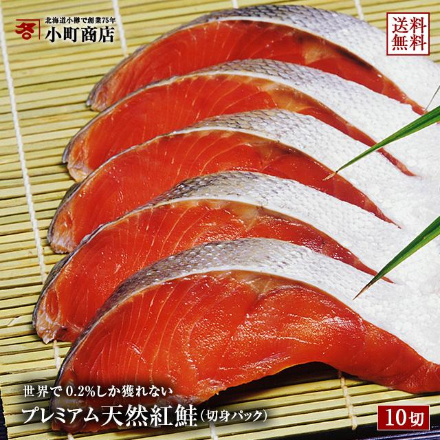 北海道の美味しい鮭!切り身やイクラなどお取り寄せしたいグルメは?