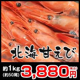 北海甘エビ 約1kg