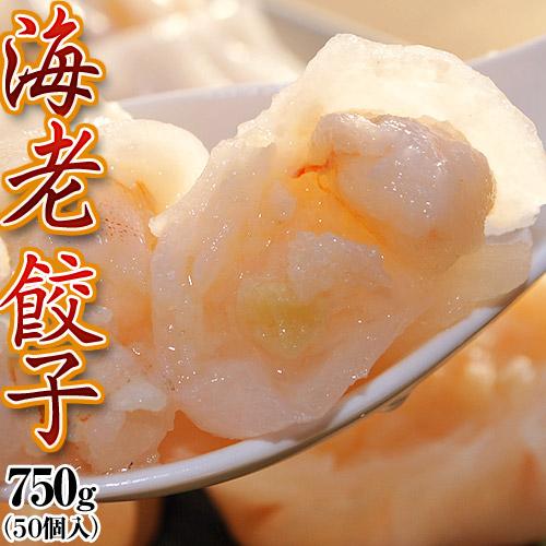 【同梱お勧め商品!】プリップリのエビがごろごろ!! エビ餃子 約750g(15g×50個)