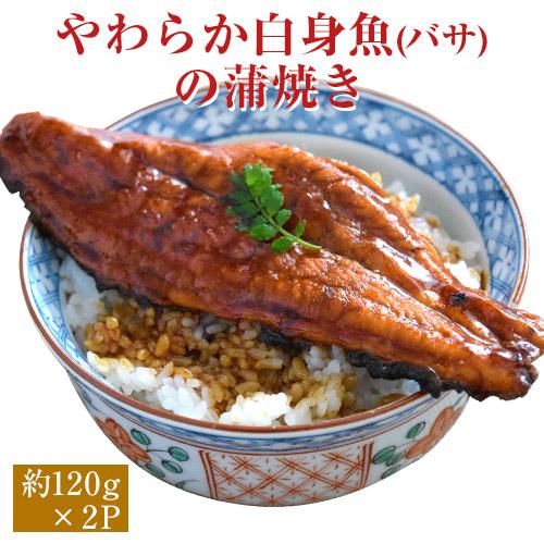 やわらか白身魚(バサ)の蒲焼 約240g