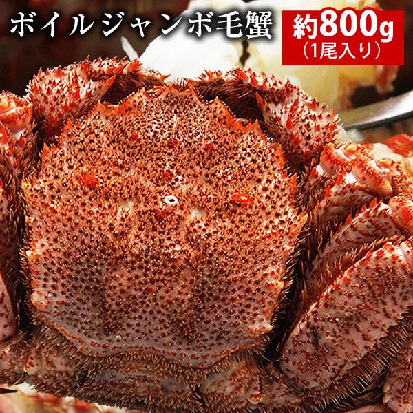 ボイルジャンボ毛蟹姿約 800g