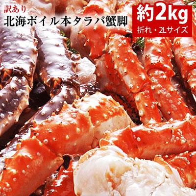 【送料無料】訳あり北海ボイル本タラバ蟹脚 折れ、2Lサイズ 約2kg【楽ギフ_のし】【訳あり】