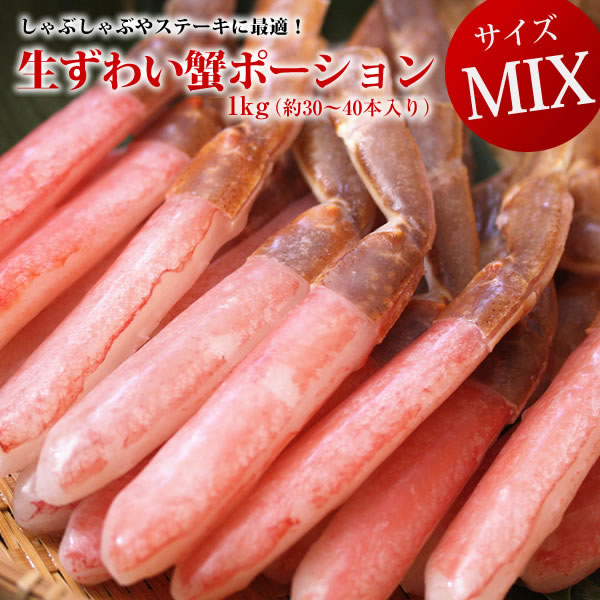 【送料無料】生ずわいポーション サイズMIX 1kg(約30~40本入り)【かに】【カニ】【蟹】【ずわい】【ズワイ】【ずわいがに】【かにしゃぶ】【カニしゃぶ】【楽ギフ_のし】