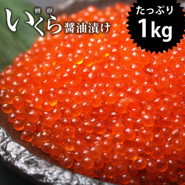 いくら醤油漬け(鱒卵)1kg