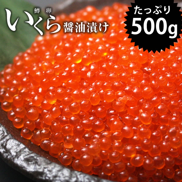 いくら醤油漬け(鱒卵)500g