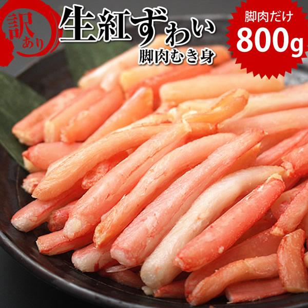 訳あり生紅ずわい蟹むき身(脚肉のみ)800g