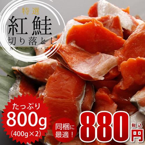 【訳あり】特選紅鮭切り落とし 800g