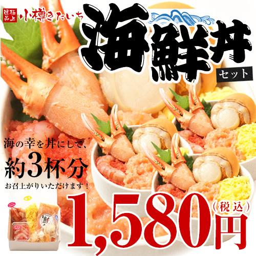 小樽きたいち 海鮮丼セット