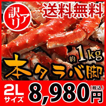 訳あり北海ボイル本タラバ蟹脚 約1Kg