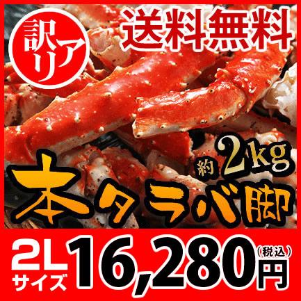 訳あり北海ボイル本タラバ蟹脚 約2Kg