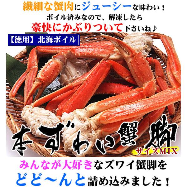 ボイル本ズワイ蟹脚 約2kg