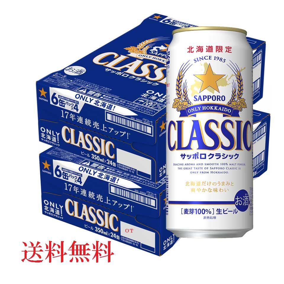 令和 父の日  送料無料 サッポロクラシック 350缶/24入り 2箱 北海道限定 麦芽100% 他の商品と同梱できません。