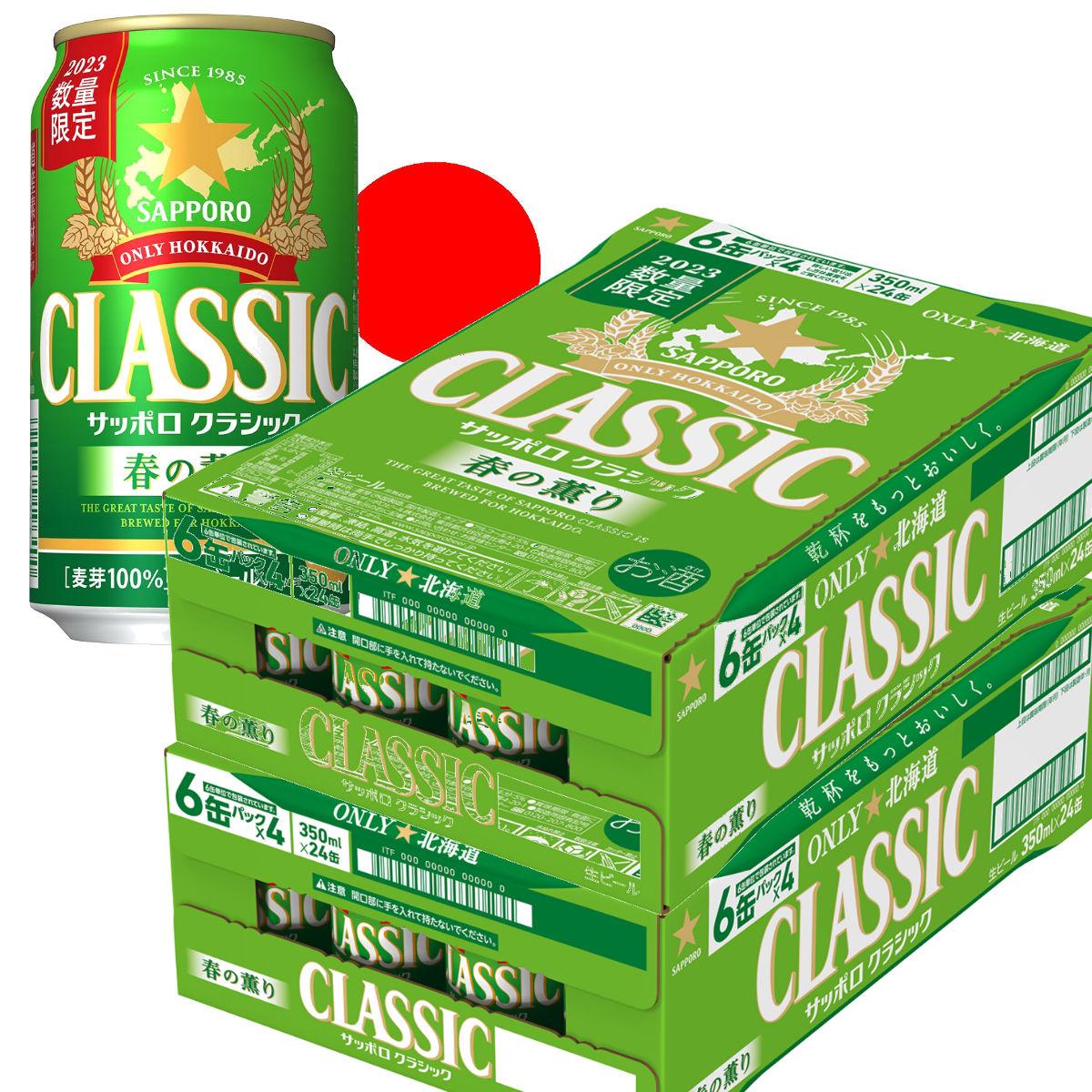 限定発売 ★ サッポロクラシック春の薫り   350ml缶/24本入 2箱