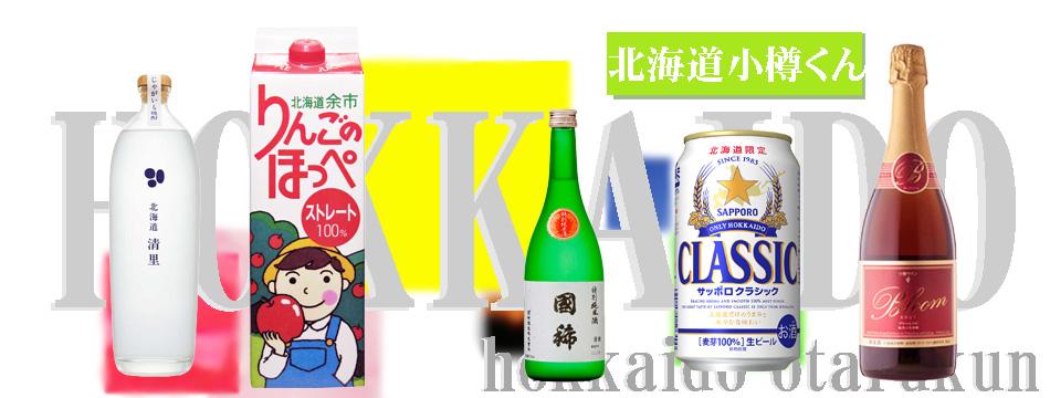 北海道小樽くん:厳選された北海道限定 サッポロクラシックビール 清里じゃがいも焼酎