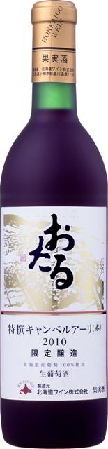 ※凝縮された 濃密な味を ぜひお試しください。!! おたるワイン おたる特選 キャンベルアーリ 720ml 赤/甘口 小樽ワイン  お中元 お歳暮 北海道限定