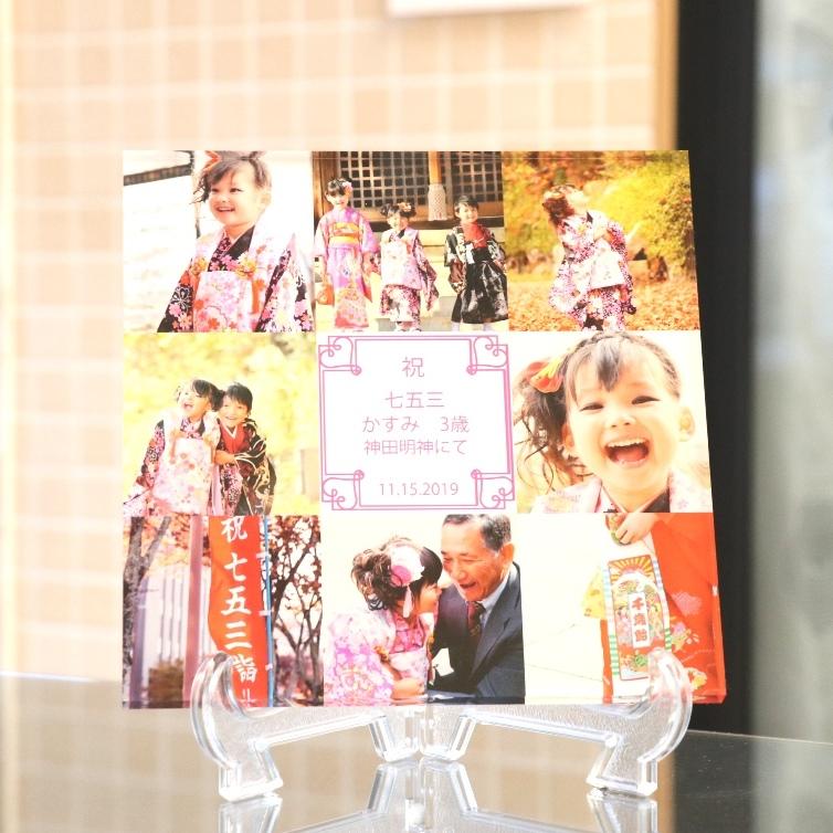 【送料無料】七五三記念用アクリルフォトプレート 30x30x1cm (スタンド付) | 子ども写真 孫写真 七五三 誕生日プレゼント ギフト 誕生日 写真 プリント 名入れ アクリル フォト フレーム フォトフレーム 記念品 両親