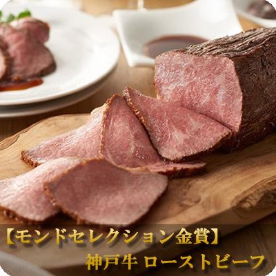 【ファイブミニッツ・ミーツ】氷温熟成神戸牛ローストビーフ