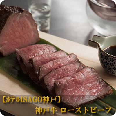 内祝い 母の日 ギフト お肉 お祝い お返し 入学祝い 父の日 ●【ほてるISAGO神戸】神戸牛ローストビーフ● 肉 高級 レストラン 老舗