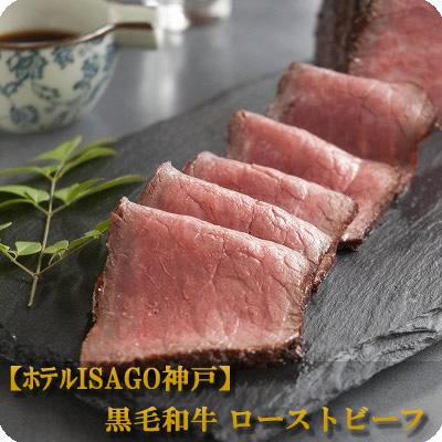 【ほてるISAGO神戸】黒毛和牛ローストビーフ