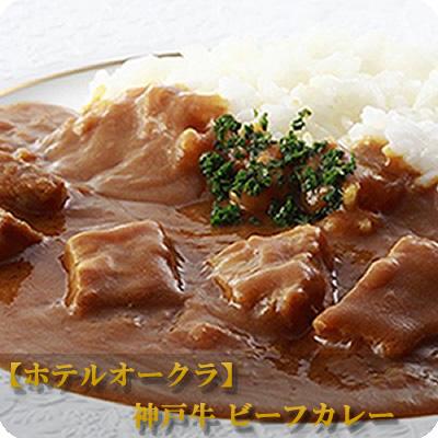 【ホテルオークラ】神戸牛ビーフカレー×3パック