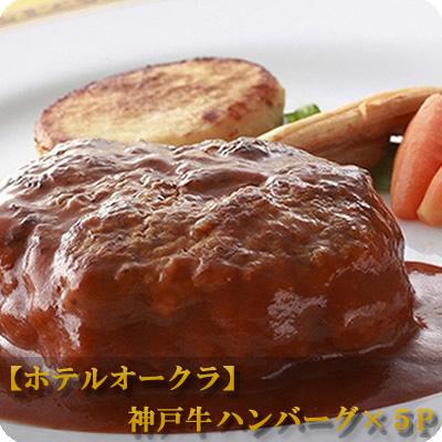 【ホテルオークラ】神戸牛ハンバーグ×5パック