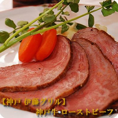 【伊藤グリル】神戸牛ローストビーフ