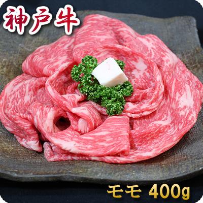 内祝い 母の日 お肉 お祝い 入学祝い 父の日 ● 神戸牛 すき焼き(モモ)400g●【楽ギフ_のし】ギフト 肉 松坂牛 神戸牛 近江牛 もございます。