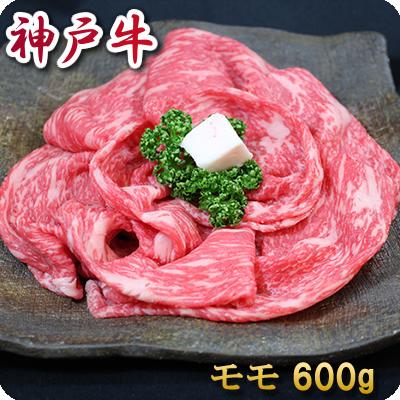 神戸牛すき焼き(モモ)600g
