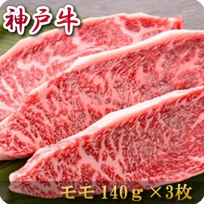 神戸牛モモステーキ(140g×3)