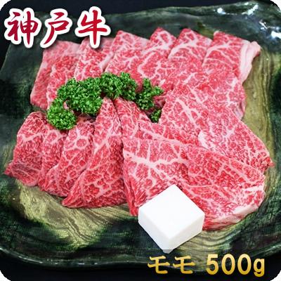 内祝いに喜ばれる大人気のブランド牛ギフト 直営店 本当に美味しいお肉を少しだけ食す幸せを大切な方へ 神戸牛焼肉 500g モモ 正規取扱店