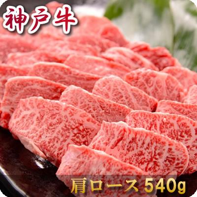 神戸牛焼肉(肩ロース)540g