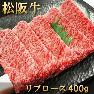 松阪牛すき焼き(リブロース)400g