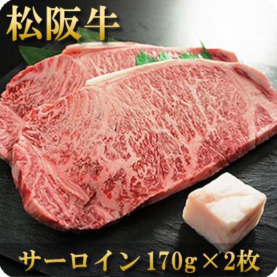 松阪牛ステーキ(サーロイン)170g×2