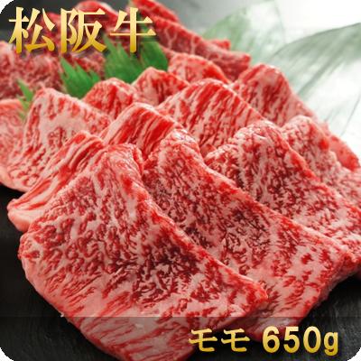 松阪牛焼肉(モモ)650g