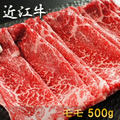 近江牛すき焼き(モモ)500g