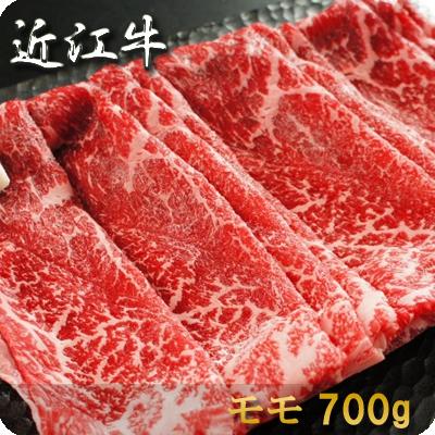 近江牛すき焼き(モモ)700g