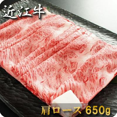 近江牛すき焼き(肩ロース)650g