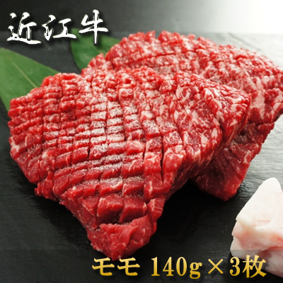 近江牛ステーキ(モモ)140g×3
