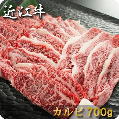 近江牛焼肉(カルビ)700g